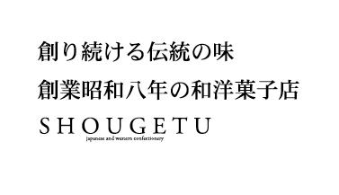 創り続ける伝統の味 創業昭和八年の和洋菓子店 SHOUGETU japanese and western confectionery